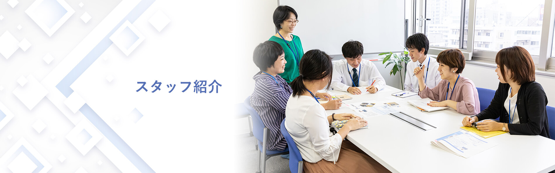 スタッフ紹介